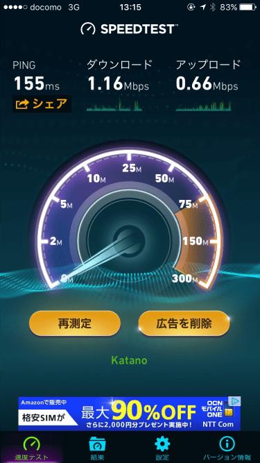 山頂のmineo 4G通信速度