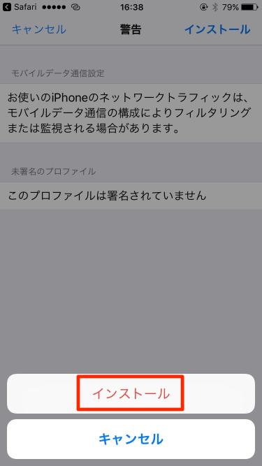 LINEモバイルAPNインストール手順の画像