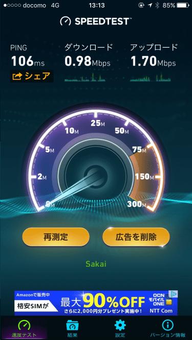 山頂のmineo 3G通信速度