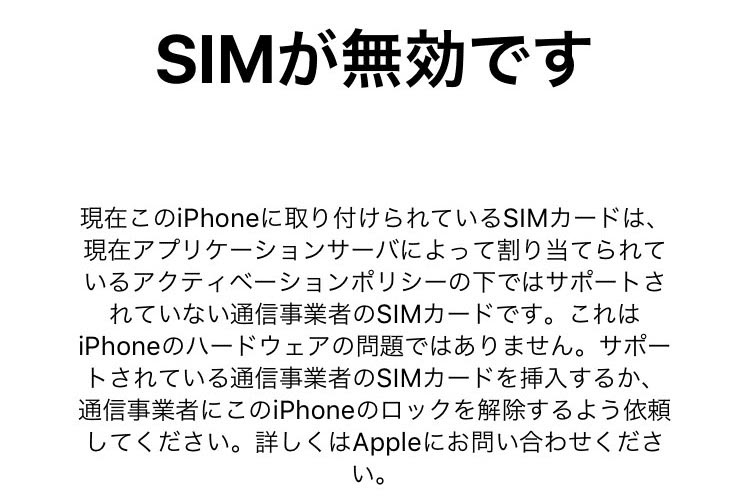 Sim 無効 iphone な です