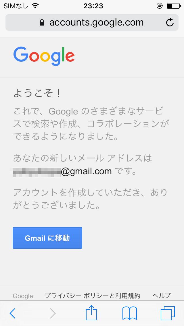 gmail完了画面