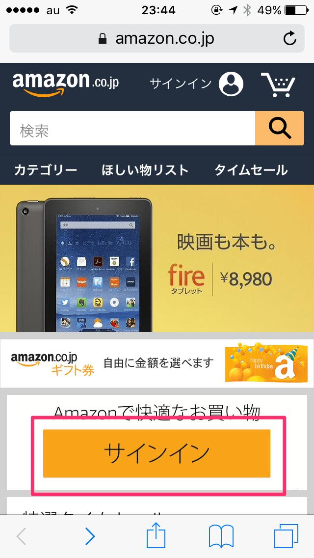 amazonサインイン画像