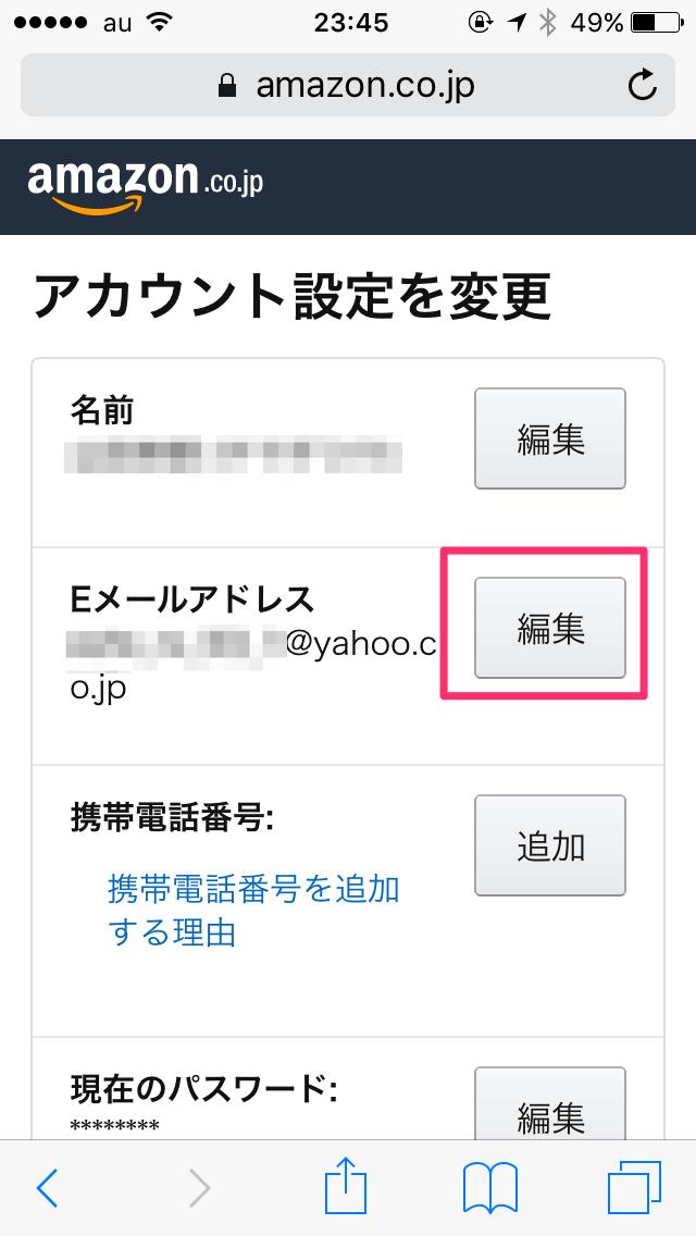 amazonアカウント編集画像