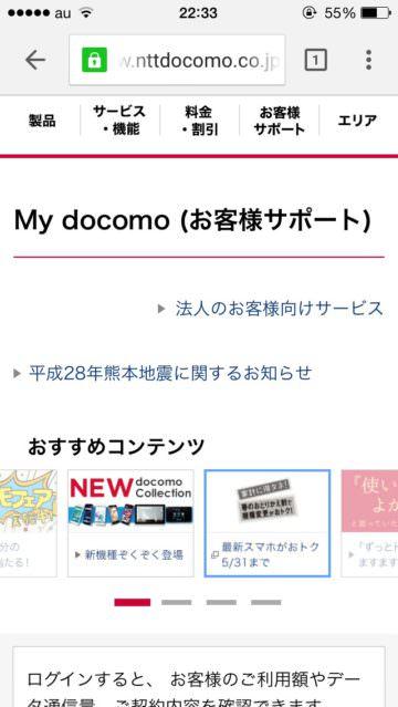 docomomnp7