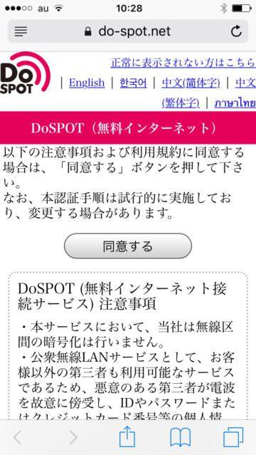 dospot1