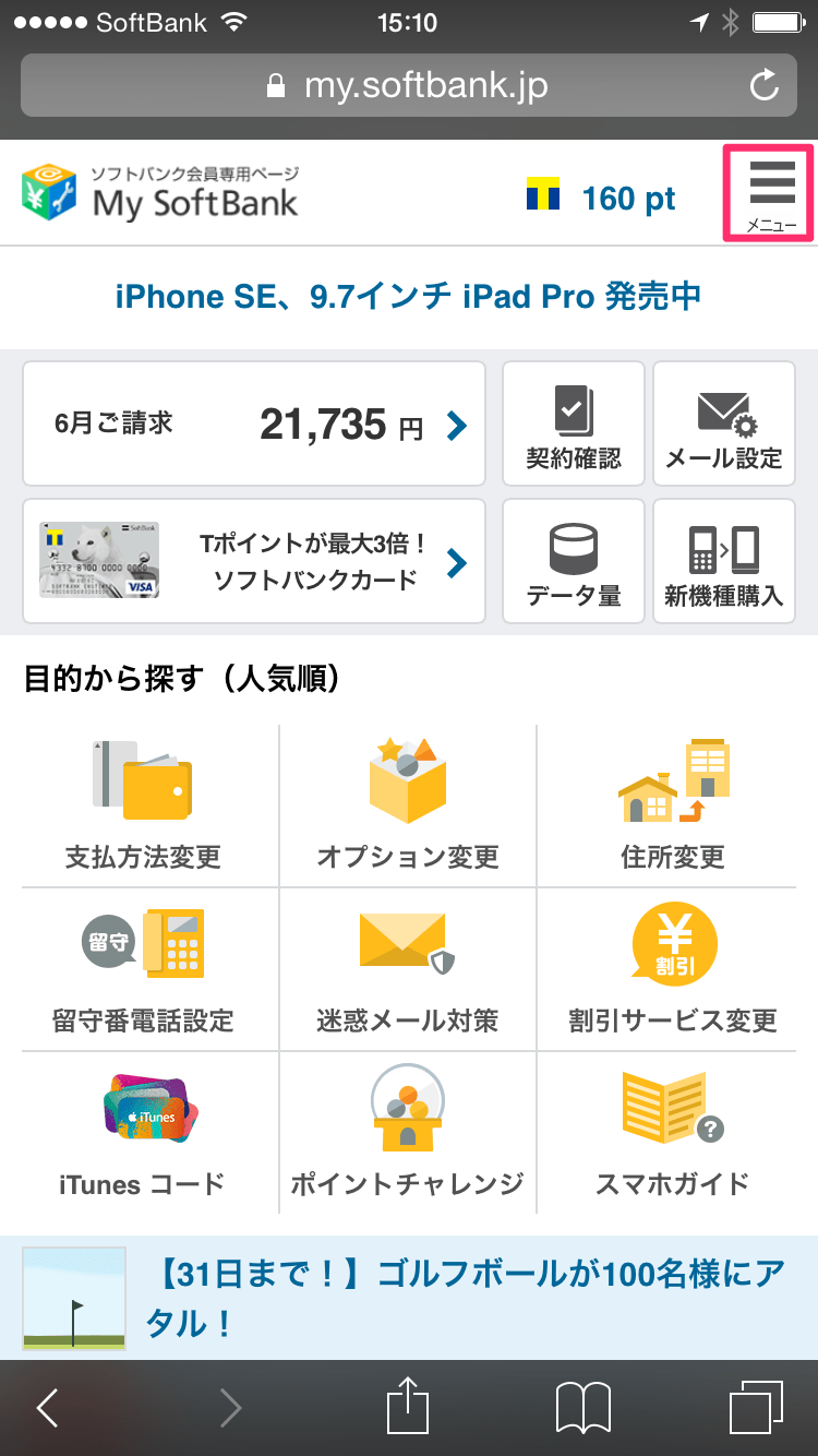 my ソフトバンクのトップ画面