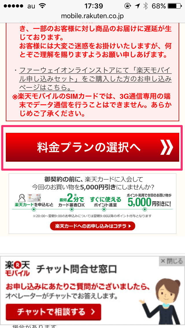 料金プランの選択ページへの移動ボタン