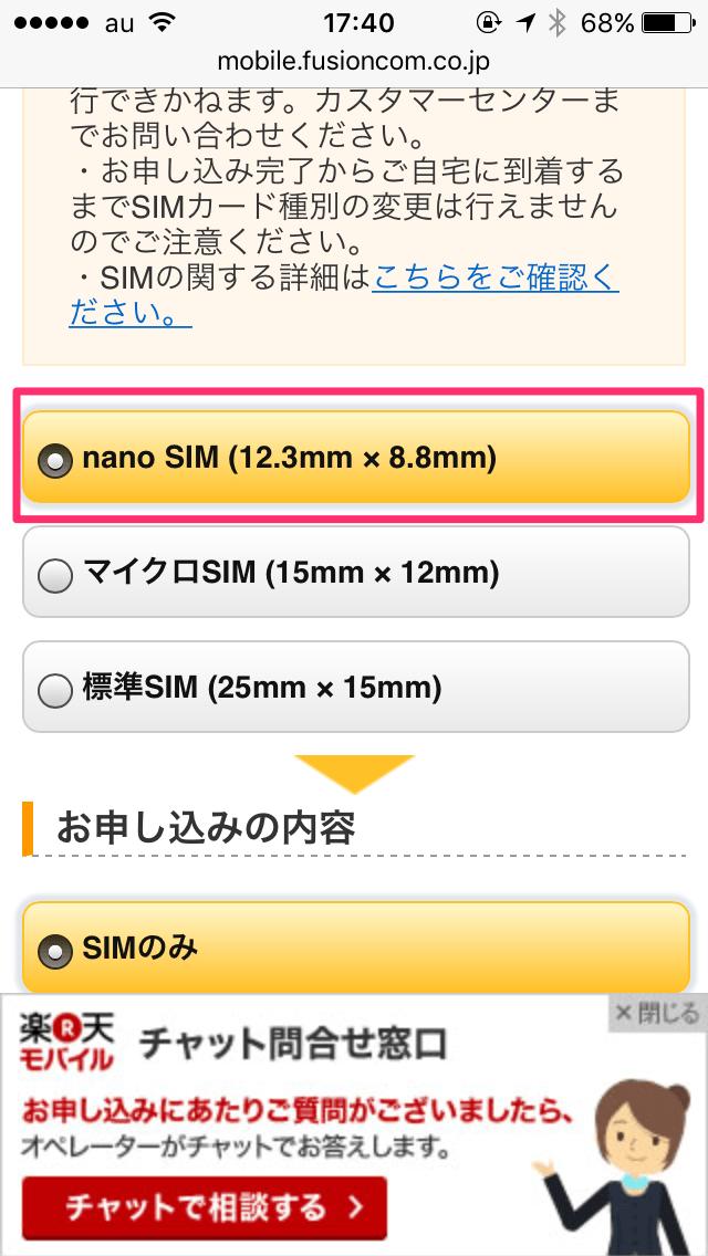 SIMカードサイズ選択画像