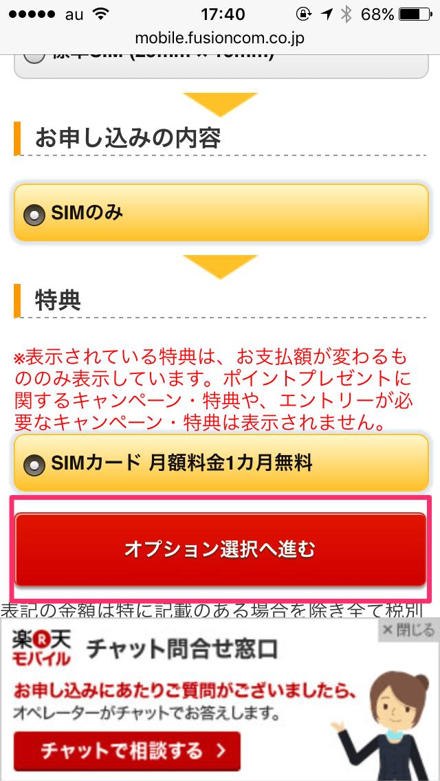 オプション選択画面への移動ボタン画像