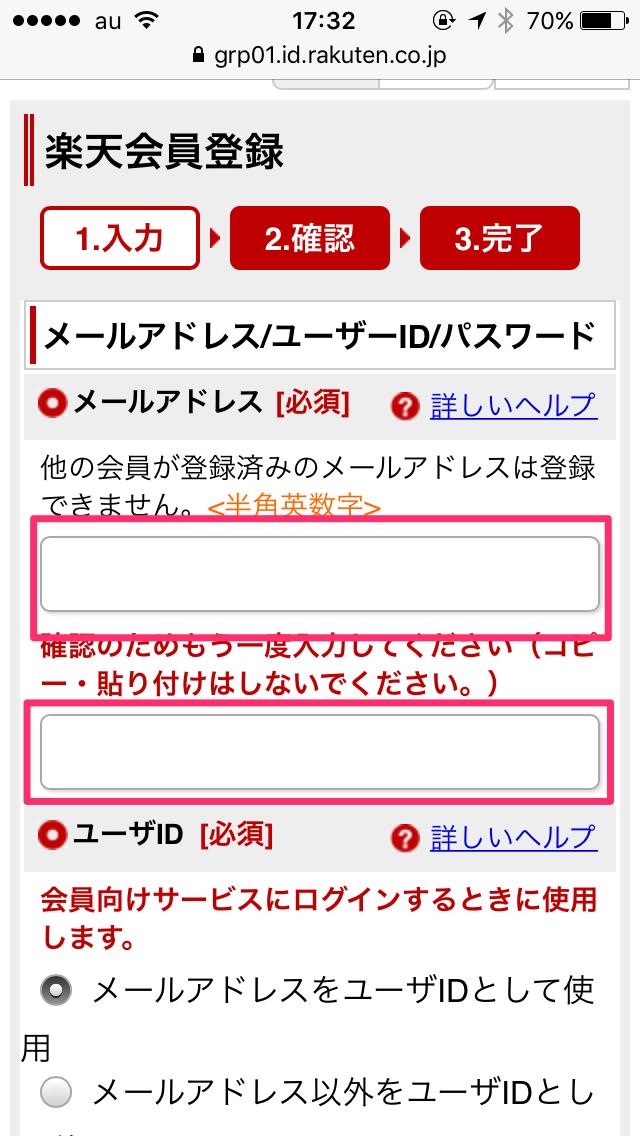 楽天会員メールアドレス登録画像