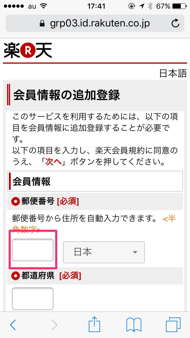 楽天会員郵便番号入力画像
