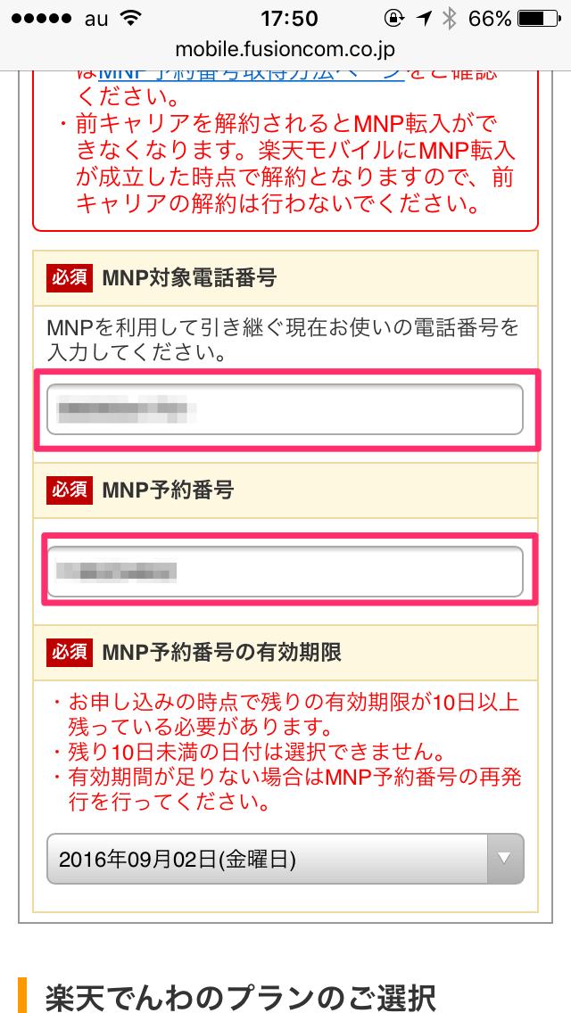 MNP番号入力画面
