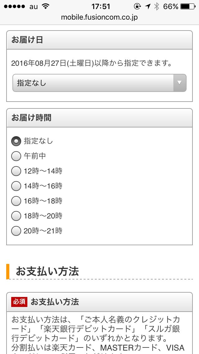 配達指定日の選択画面