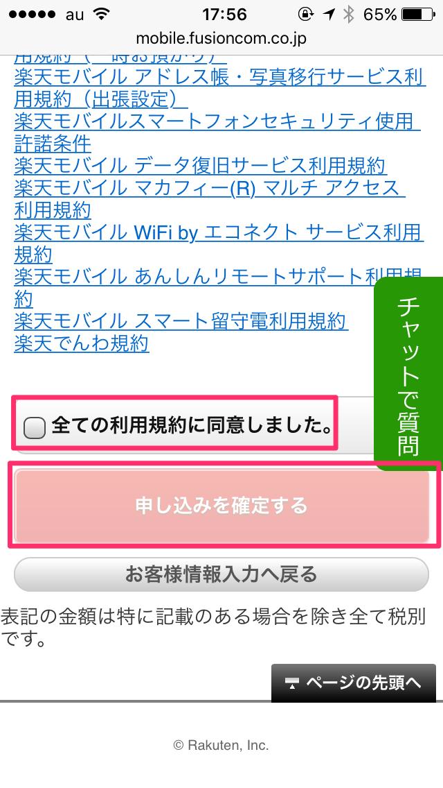 利用規約確認ページの画像