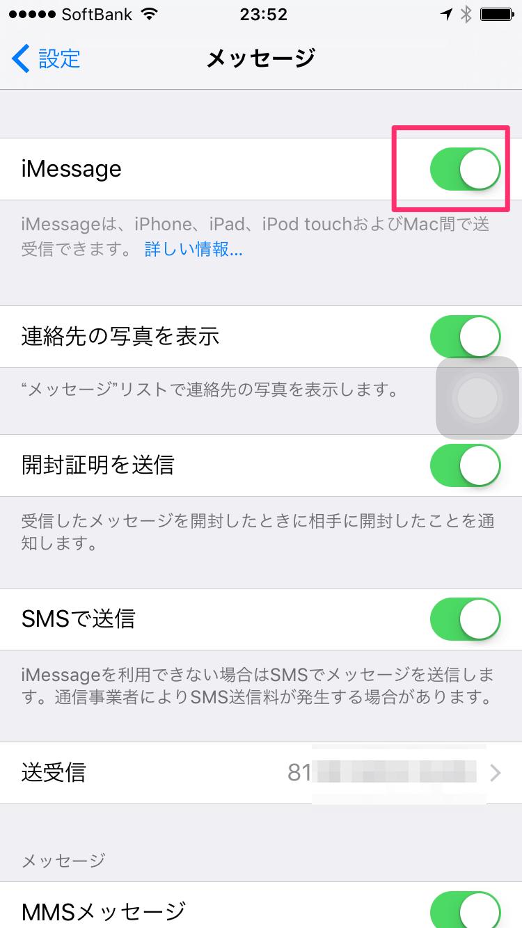 iphone設定画像