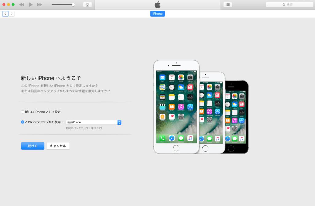 iPhone復元中の画像