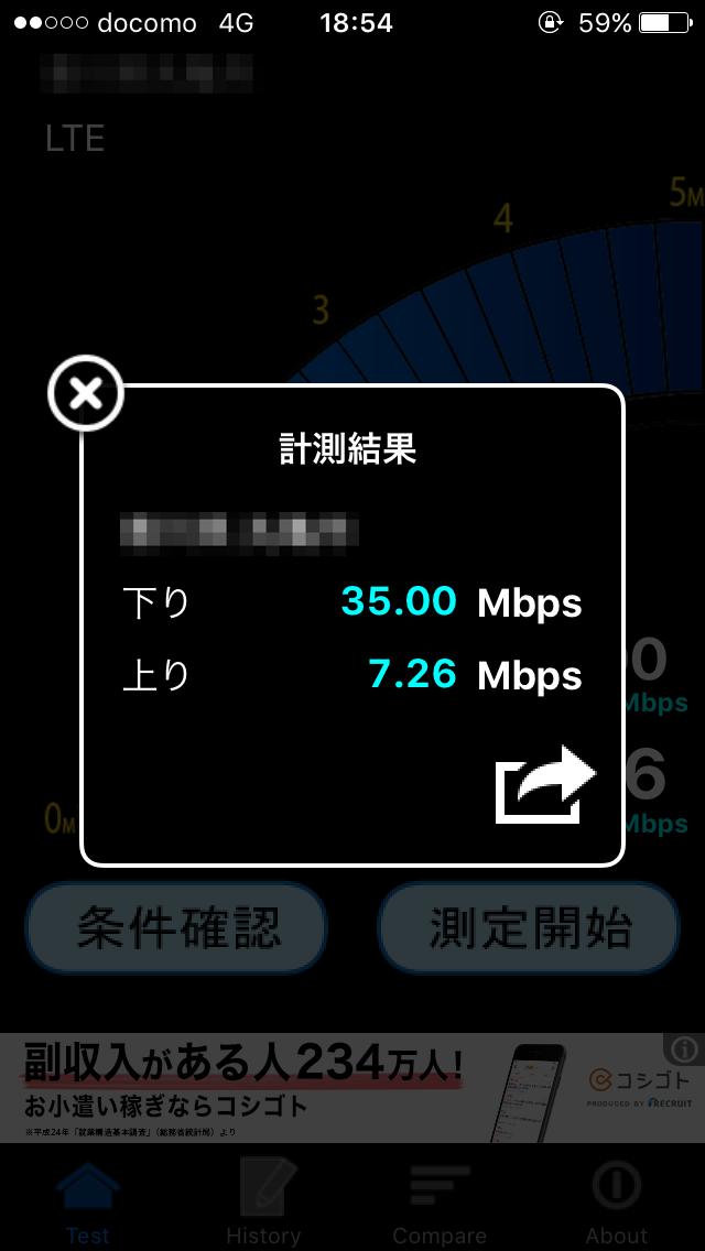 LINEモバイルの通信速度1