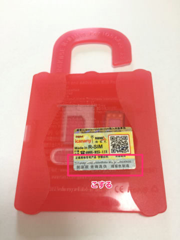 SIMロック解除アダプタ(SIM下駄)「R-SIM 10」裏