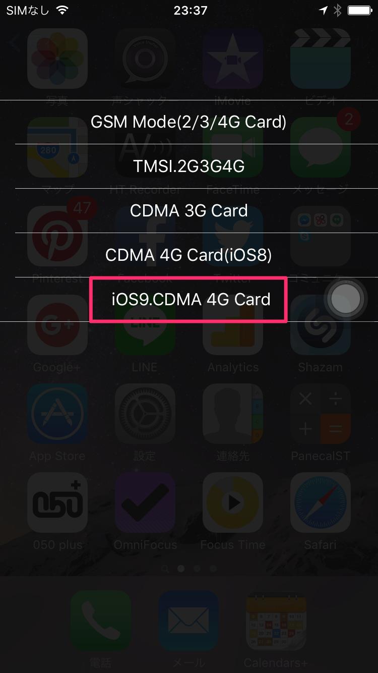 simロック解除アダプタ設定の画像2
