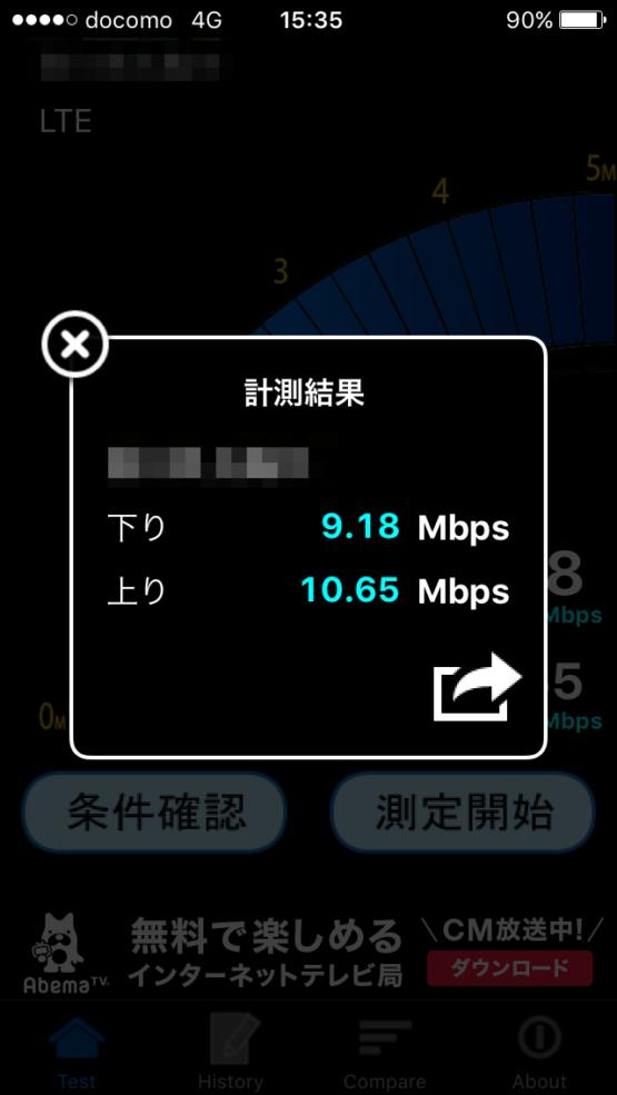 LINEモバイルの速度測定