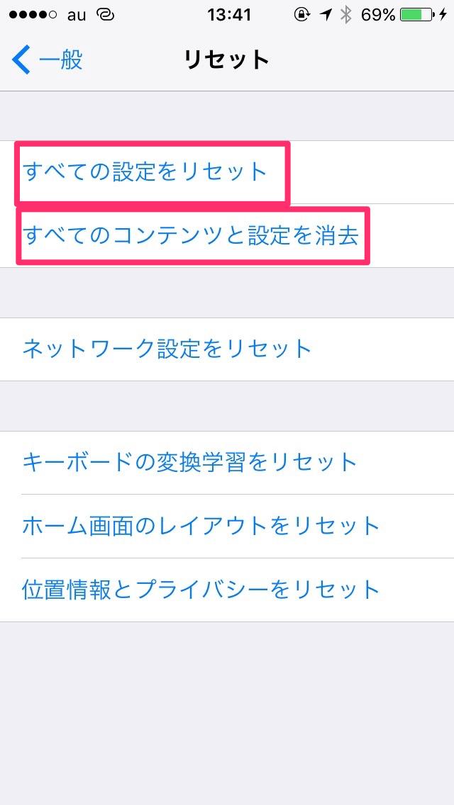 iPhoneでの初期化設定方法