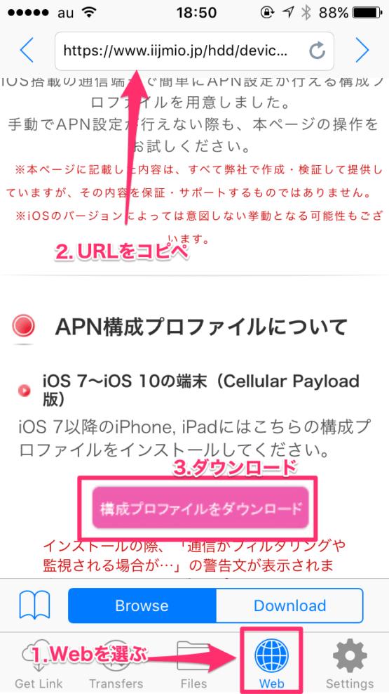 wi-fiなしのAPN設定の画像