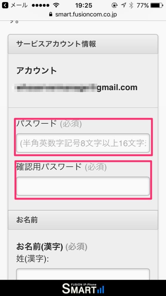 iPhoneにIP電話の登録する画像