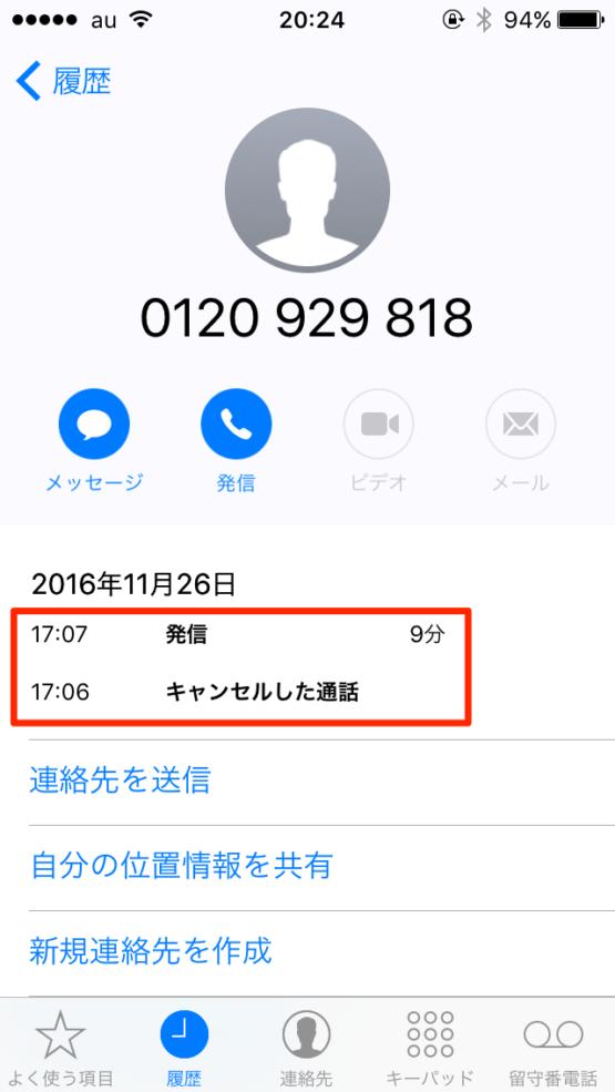 iphoneの通話料の確認