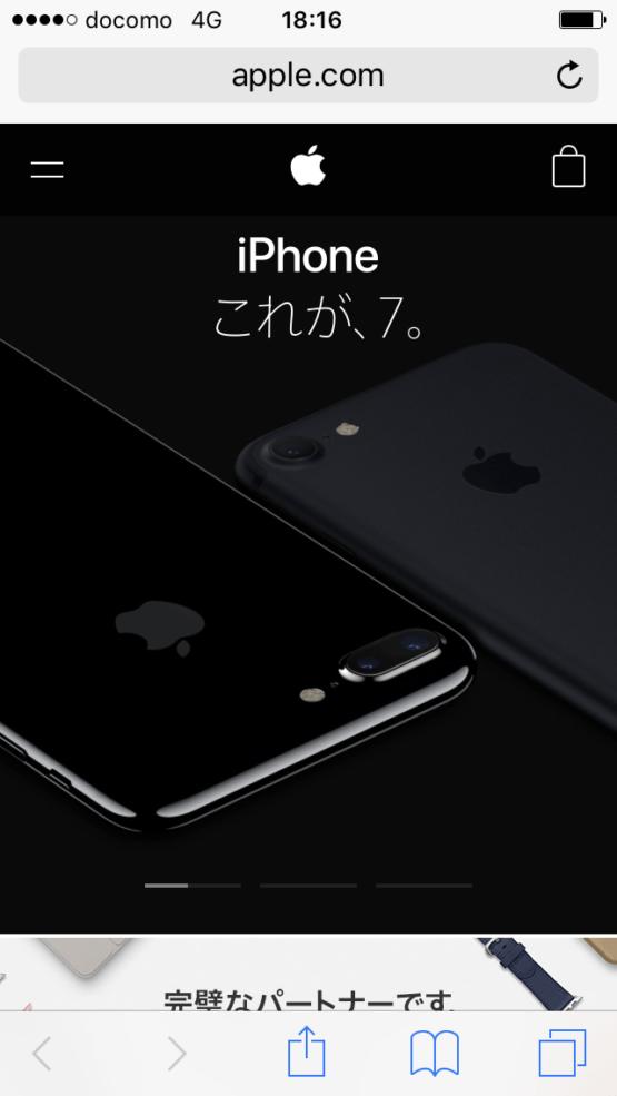 iPhoneで格安SIMのインターネット接続テスト成功確認画像