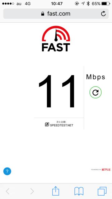 mineo(マイネオ)の通信速度の画像