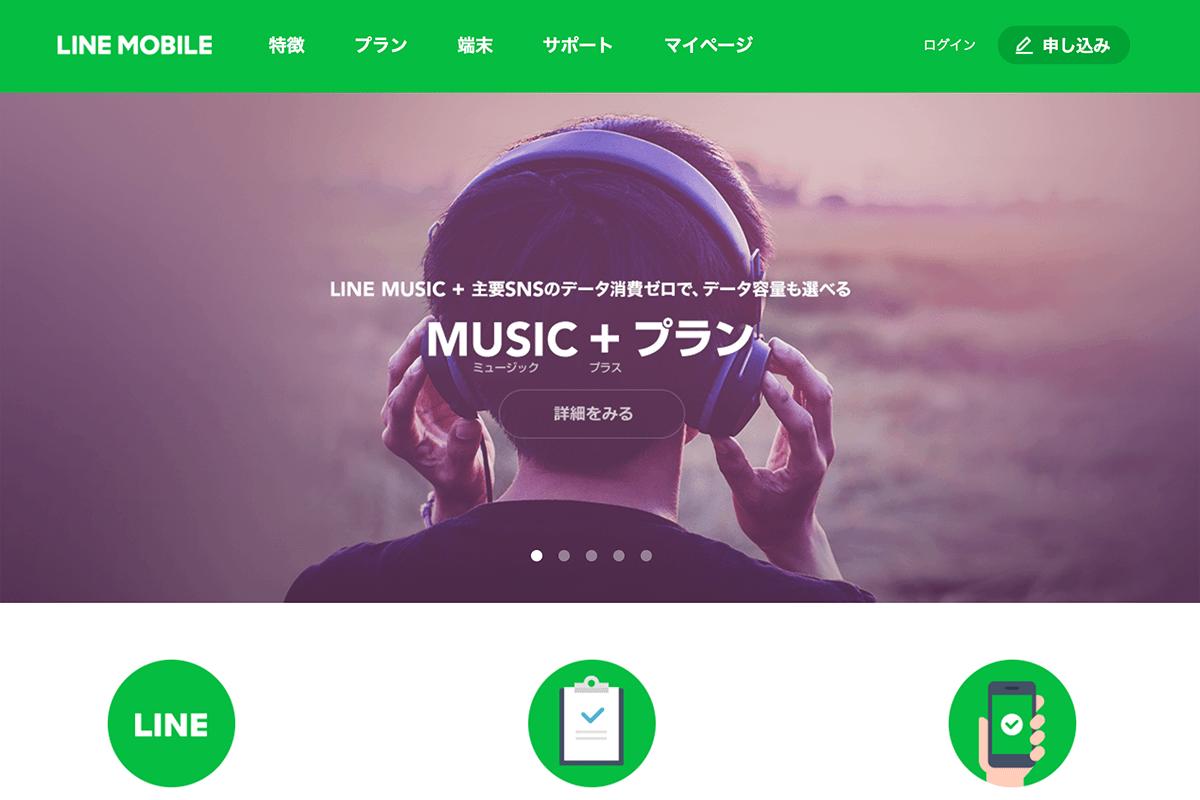 LINEモバイルのMUSIC+プランの画像
