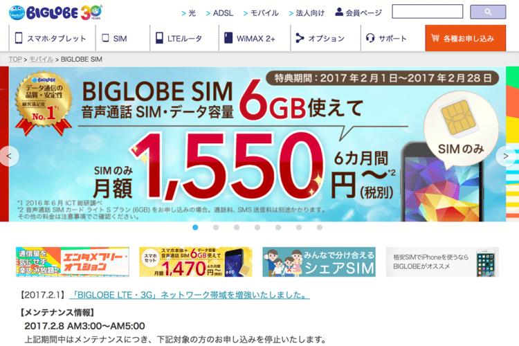 BIGLOBE SIMの画像