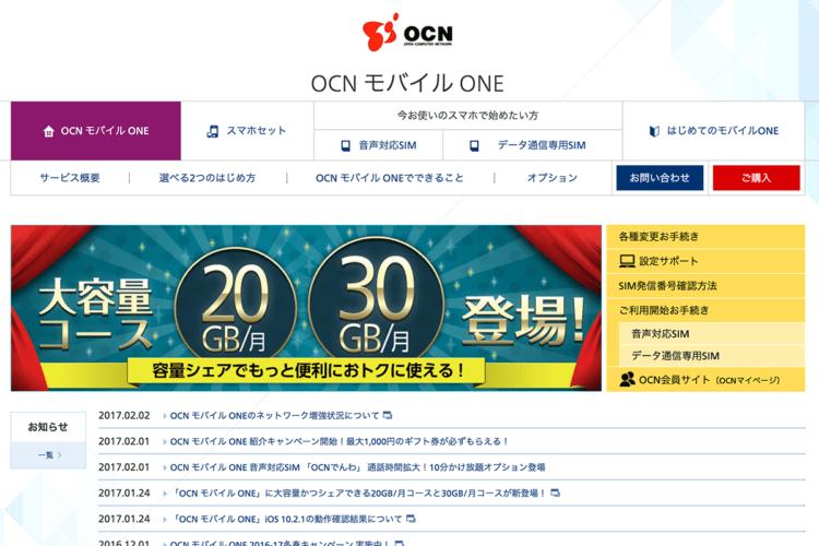 OCNモバイルONEの画像